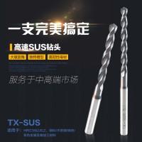 TX-SUS 2.0-2.9含钴涂层高速钻头钢件不锈钢钻头数控机床高速直柄麻花钻头