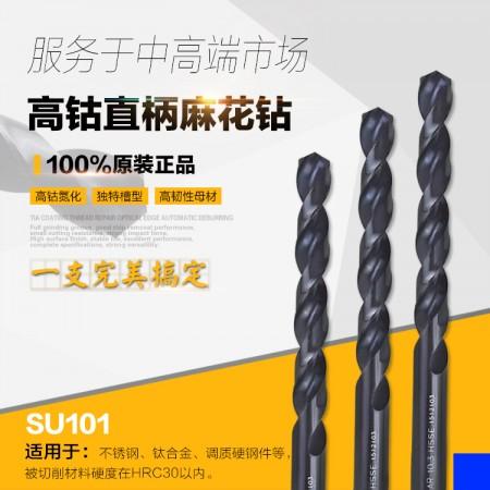 海纳SU101 1.0-1.9超硬精密不锈钢调质钢专用含钴高速钢直柄麻花钻头