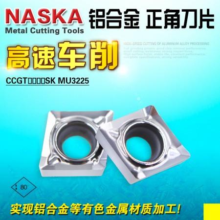 NASKA纳斯卡CCGT060204SK MU3225黄铜紫铜有色金属镗孔数控车刀片