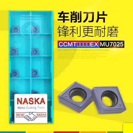 NASKA纳斯卡CCMT060204EX MU7025铸铁用数控车刀片菱形镗孔刀粒