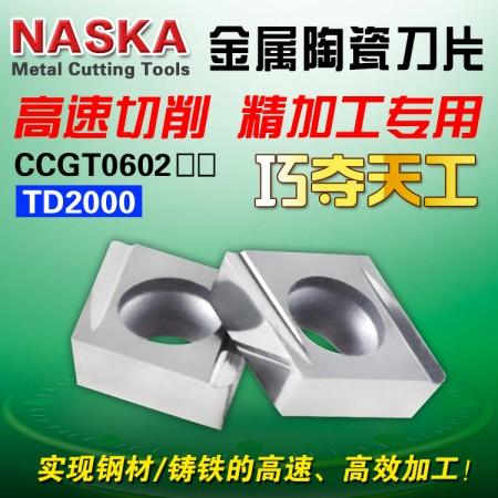 纳斯卡CCGT060202FR-U TD2000金属陶瓷钢用菱形80度镗孔精车数控刀片