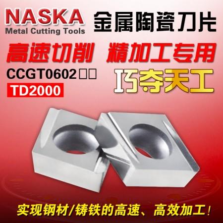 纳斯卡CCGT060204FR-U TD2000金属陶瓷钢用菱形80度镗孔精车数控刀片