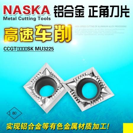 NASKA纳斯卡CCGT09T302SK MU3225黄铜铝合金有色金属菱形镗孔刀片