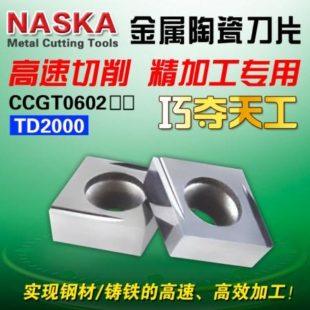纳斯卡CCGT09T302FR-U TD2000金属陶瓷钢件专用菱形精车数控车刀片
