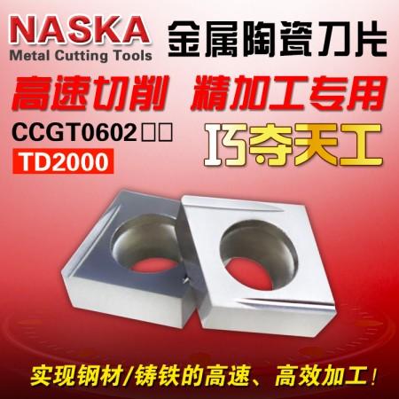 纳斯卡CCGT09T304FR-U TD2000金属陶瓷钢件专用菱形精车数控车刀片