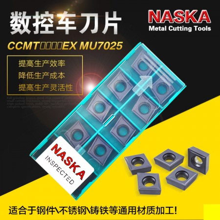 NASKA纳斯卡CCMT120408EX MU7025硬质合金涂层超硬菱形数控车刀片镗刀粒