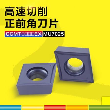 NASKA纳斯卡CCMT120412EX MU7025硬质合金涂层超硬菱形数控车刀片镗刀粒