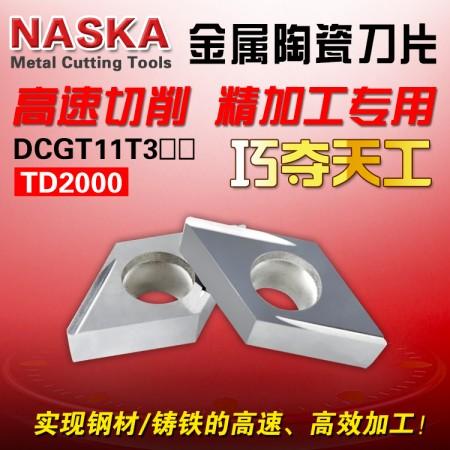 纳斯卡DCGT11T302FL-U TD2000金属陶瓷铸铁专用菱形外圆精车数控刀片