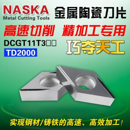 纳斯卡DCGT11T304FL-U TD2000金属陶瓷铸铁专用菱形外圆精车数控刀片