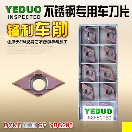 YEDUO盈东DCMT11T304GF YBG205不锈钢专用菱形数控车刀片