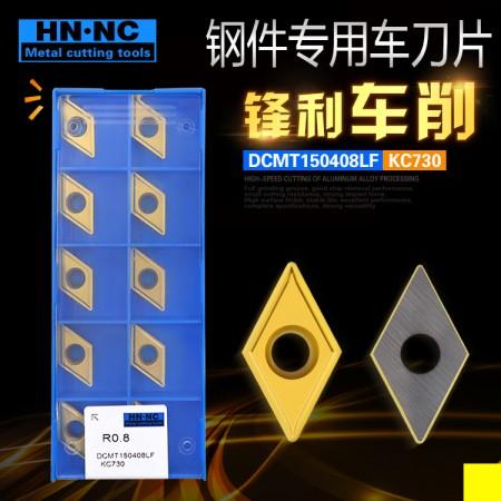 海纳DCMT150408LF KC730硬质合金菱形55度数控车刀片镗刀片数控刀
