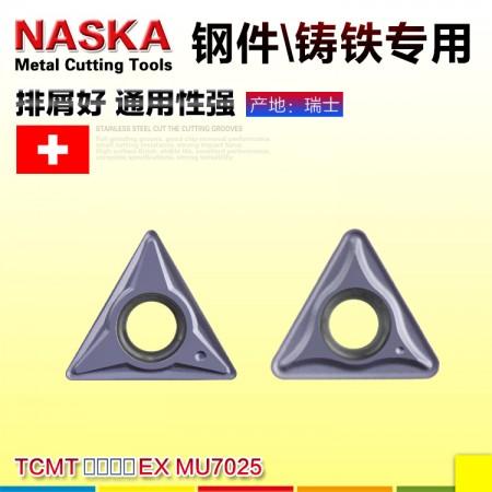 NASKA纳斯卡TCMT110208EX MU7025硬质合金涂层镗孔数控车刀片