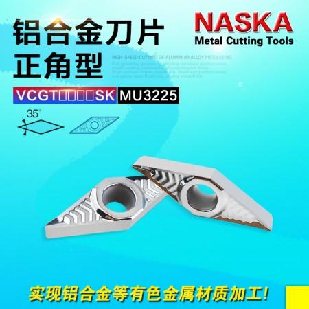 纳斯卡VCGT160402SK MU3225铝合金专用菱形数控车刀片刀粒