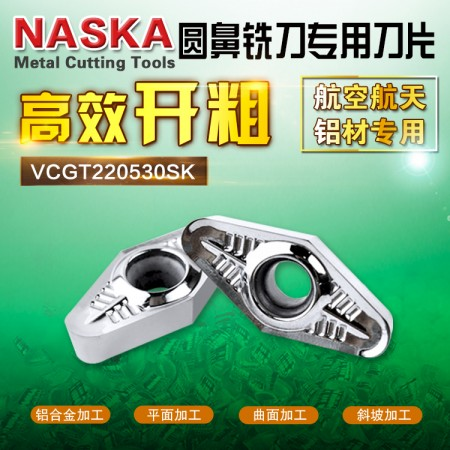 VCGT220530SK MU3225圆鼻刀片R3航空铝合金快进给硬质合金铣刀片