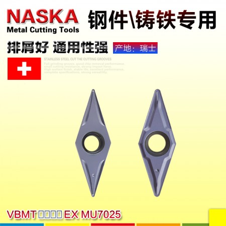 NASKA纳斯卡VBMT160404EX MU7025硬质合金超硬涂层数控车刀片
