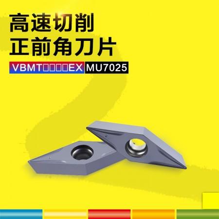 NASKA纳斯卡VBMT160408EX MU7025硬质合金超硬涂层数控车刀片