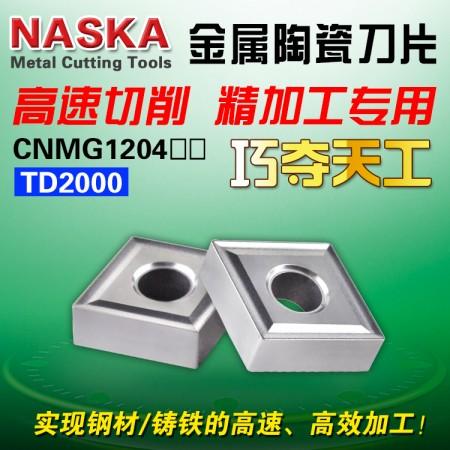 纳斯卡CNMG120404 TD2000金属陶瓷钢件专用菱形外圆数控车刀片车刀粒