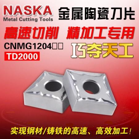 纳斯卡CNMG120408 TD2000金属陶瓷钢件专用菱形外圆数控车刀片车刀粒