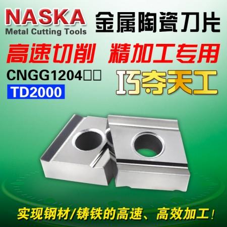 纳斯卡CNGG120404L-H TD2000金属陶瓷钢件专用开槽精加工数控车刀片