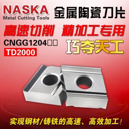 纳斯卡CNGG120408L-H TD2000金属陶瓷钢件专用开槽精加工数控车刀片