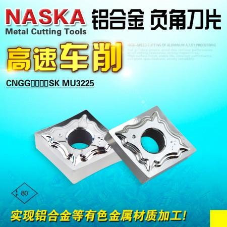 纳斯卡CNMG120404SK MU3225塑料铝合金黄铜用外圆镗孔刀片
