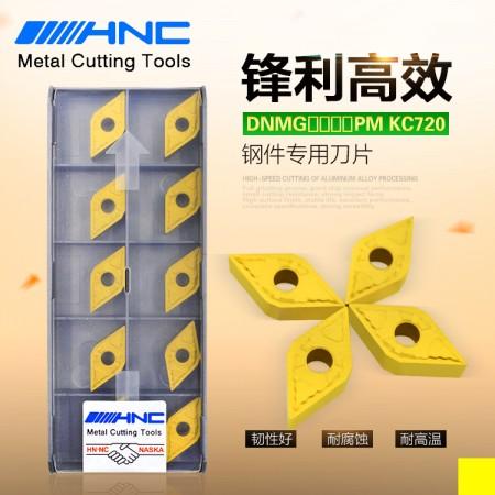 海纳DNMG150608PM KC720菱形外圆数控车刀片硬质合金涂层刀粒