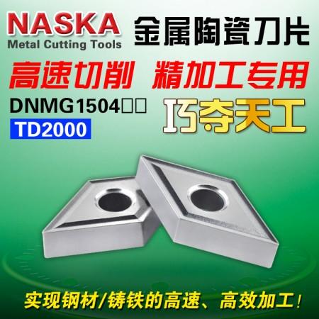 纳斯卡DNMG150408 TD2000金属陶瓷菱形钢件专用数控车刀片外圆车刀粒