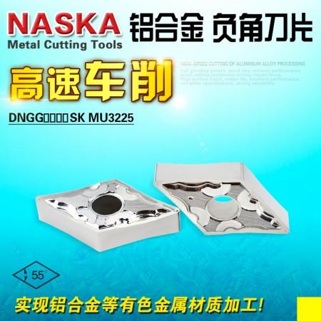 NASKA纳斯卡DNGG150408SK MU3225铝合金非金属塑料专用菱形数控车刀片