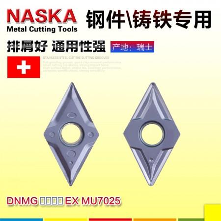 NASKA纳斯卡DNMG150404EX MU7025钨钢涂层菱形数控车刀片刀粒