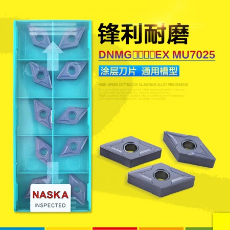 NASKA纳斯卡DNMG150408EX MU7025钨钢涂层菱形数控车刀片刀粒