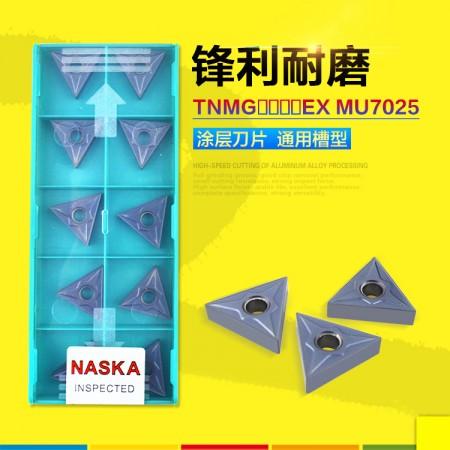 NASKA纳斯卡TNMG220412EX MU7025三角形外圆数控车刀片刀粒