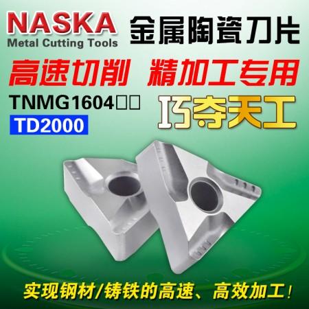 NASKA纳斯卡 TNMG160404R--VF TD2000金属陶瓷三角型开槽钢件数控刀片
