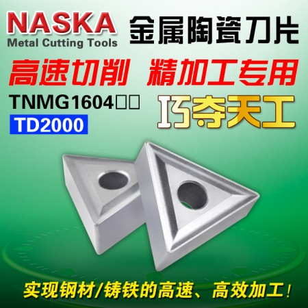 NASKA纳斯卡金属陶瓷车刀片TNMG160404 TD2000三角型钢件专用精车刀粒