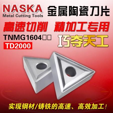 NASKA纳斯卡金属陶瓷车刀片TNMG160408 TD2000三角型钢件专用精车刀粒