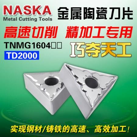 NASKA纳斯卡TNMG160404TS TD2000金属陶瓷三角型车刀片钢件精车刀粒
