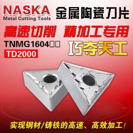 NASKA纳斯卡TNMG160408TS TD2000金属陶瓷三角型车刀片钢件精车刀粒