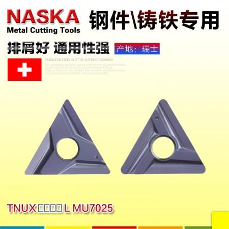 纳斯卡TNMG160404L MU7025钢件专用三角形开粗数控车刀片