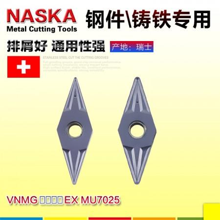 NASKA纳斯卡VNMG160404EX MU7025菱形钨钢涂层超硬外圆数控刀片刀粒