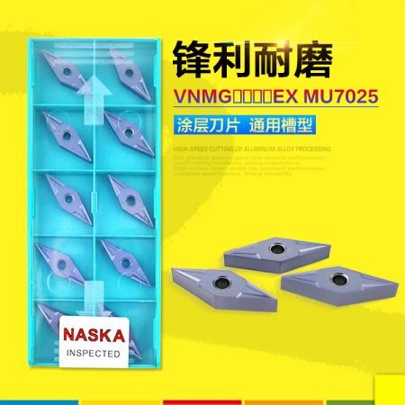 NASKA纳斯卡VNMG160408EX MU7025菱形钨钢涂层超硬外圆数控刀片刀粒