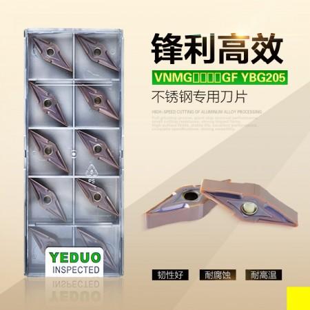 YEDUO盈东VNMG160408GF YBG205硬质合金数控车刀片刀粒