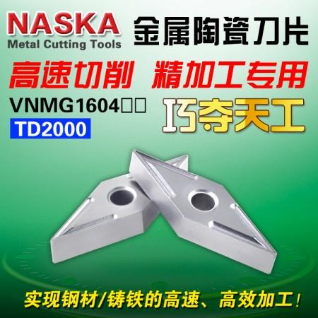 NASKA纳斯卡VNMG160404 TD2000金属陶瓷菱形35度钢件专用数控车刀片
