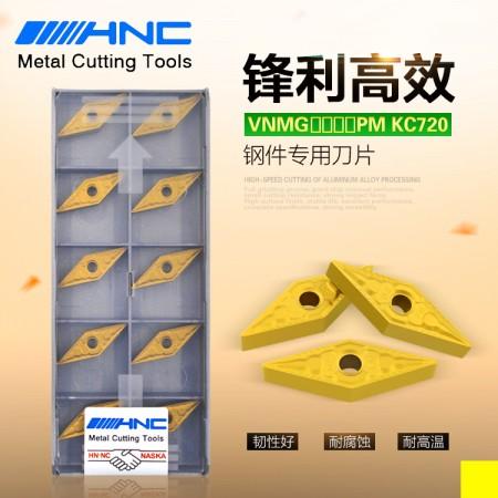 海纳VNMG160408-PM KC720菱形硬质合金涂层外圆镗孔数控车刀片