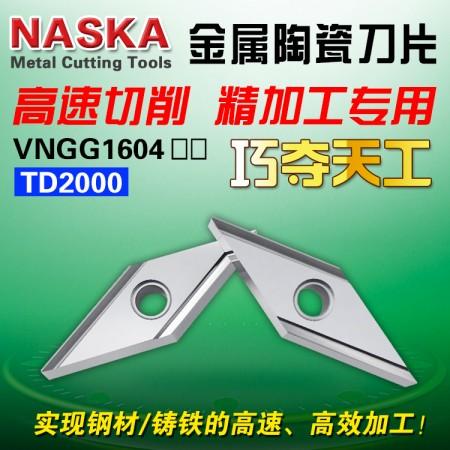 NASKA纳斯卡VNGG160404L-H TD2000菱形金属陶瓷数控车刀片数控刀具