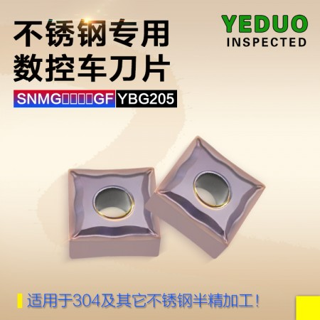 YEDUO盈东SNMG120404GF YGB205正方形不锈钢专用刨边机刀片