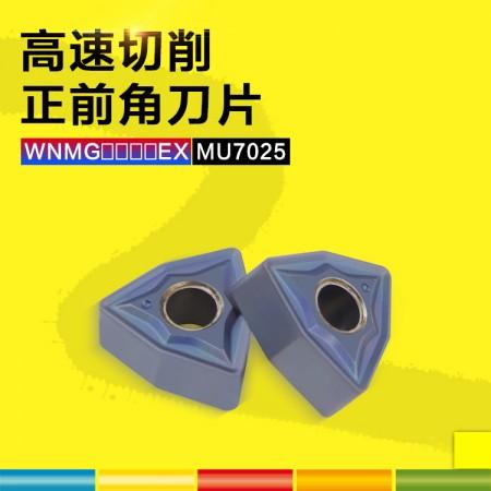 NASKA纳斯卡WNMG060404EX MU7025桃型外圆硬质合金涂层数控镗孔车刀片