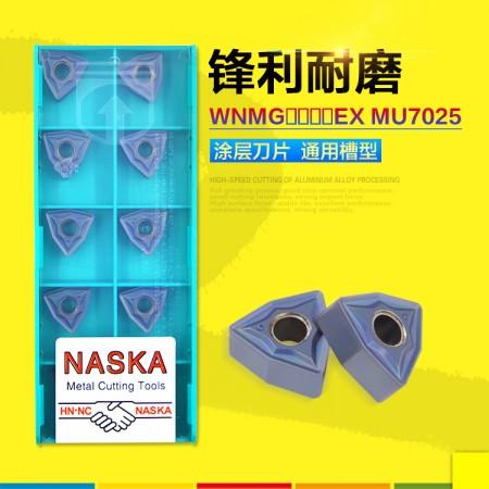 NASKA纳斯卡WNMG060408EX MU7025桃型外圆硬质合金涂层数控镗孔车刀片