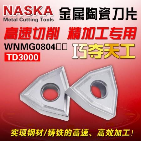 NASKA纳斯卡WNMG080404 TD3000金属陶瓷桃型球墨铸铁专用外圆车刀粒
