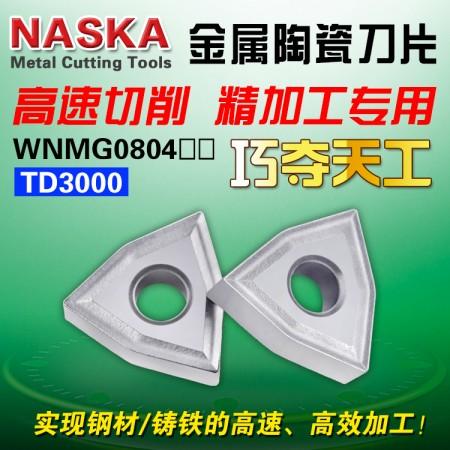 NASKA纳斯卡WNMG080408 TD3000金属陶瓷桃型球墨铸铁专用外圆车刀粒
