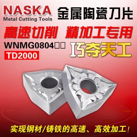 NASKA纳斯卡WNMG080404TS TD2000金属陶瓷桃型球墨铸铁专用数控刀片