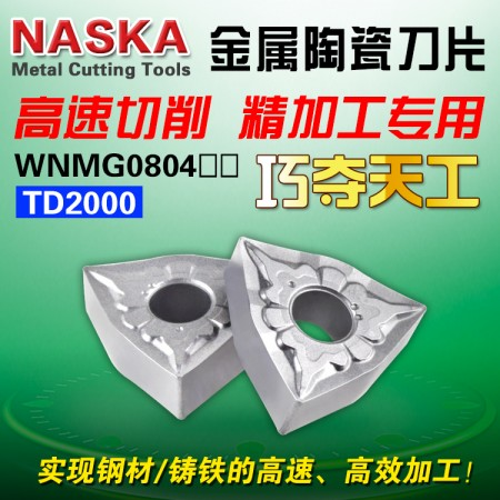 NASKA纳斯卡WNMG080408TS TD2000金属陶瓷桃型球墨铸铁专用数控刀片